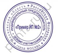 Изготовление печати для ИП