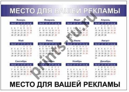 Календарики(70×200 мм)