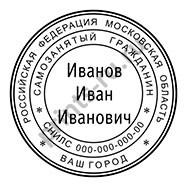 Печать самозанятого гражданина